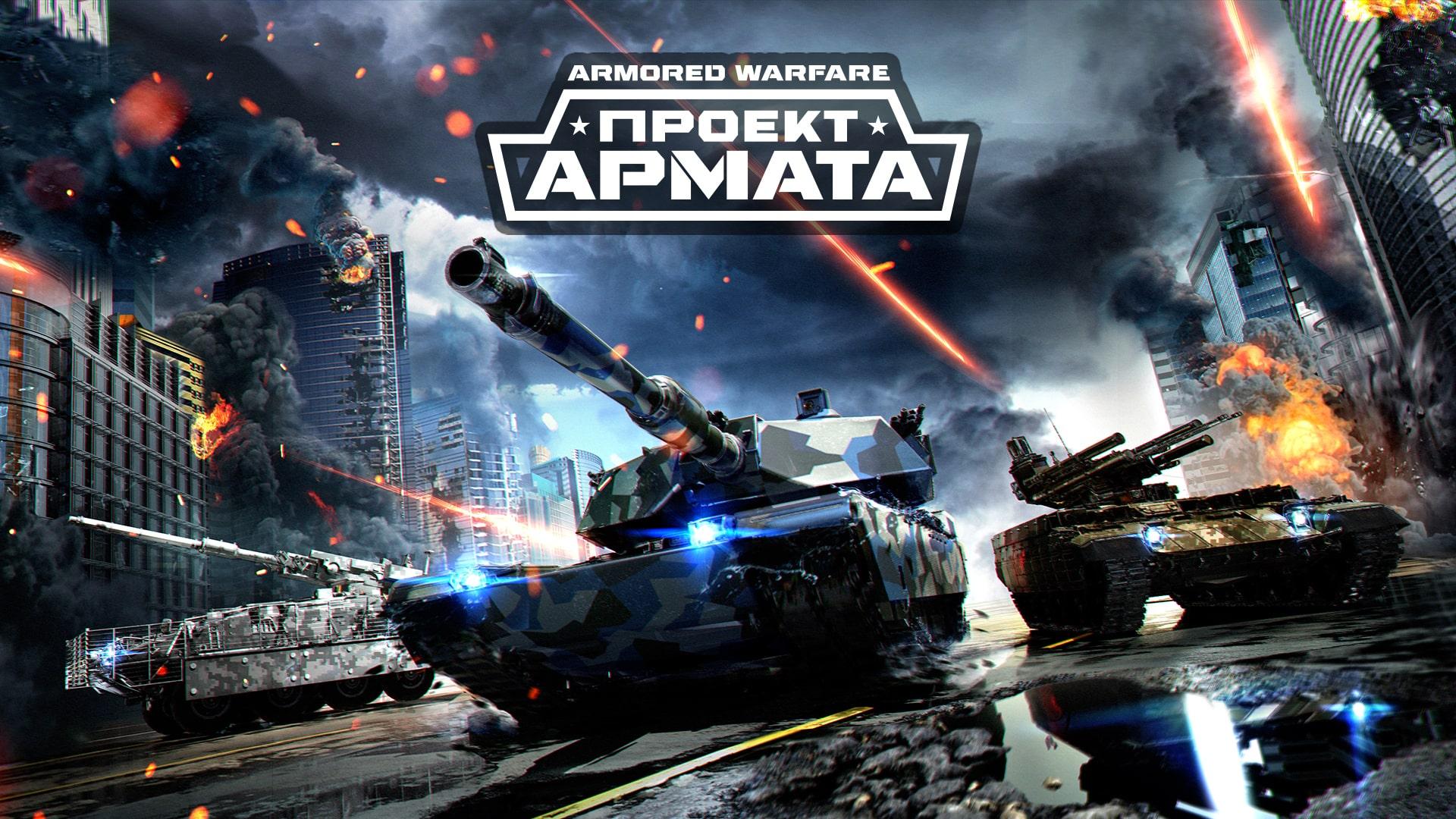 какой онлайн в Armored Warfare